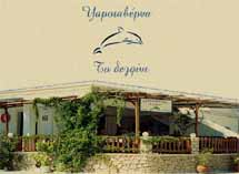DOLPHIN  RESTAURANTS IN  FINIKI